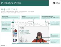 Publisher 2013 빠른 시작 가이드