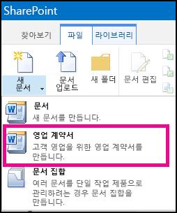 새 문서 메뉴의 드롭다운에 판매 계약 콘텐츠 형식이 표시됩니다.