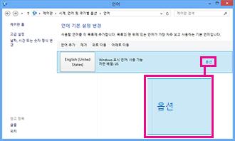 Windows 8의 제어판에서 입력 방법 추가
