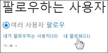 개인 사이트의 사용자 페이지
