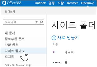 비즈니스용 OneDrive에서 사이트 폴더를 선택하여 문서 라이브러리가 포함된 팔로우 중인 사이트 찾기