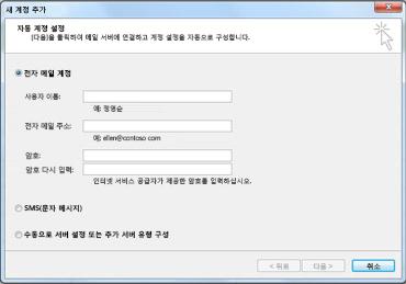 전자 메일 계정이 선택된 새 계정 추가 대화 상자
