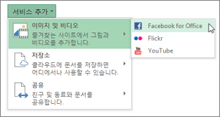 Office Flickr 또는 Office용 Facebook 등의 서비스 추가