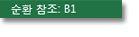 Excel 상태 표시줄의 순환 참조 경고