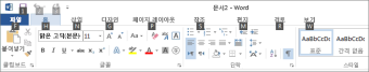 Alt 또는 F10 키를 눌러 리본 메뉴에서 키 설명 보기