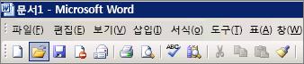 Word 2003의 기본 메뉴
