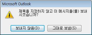 제목이 없는 메시지인 경우 표시되는 알림 대화 상자