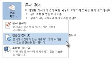 Word 2013의 접근성 검사 명령