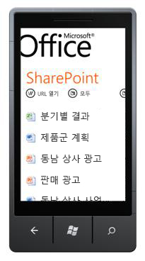 SharePoint Workspace Mobile 2010