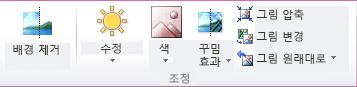 리본 메뉴의 조정 그룹