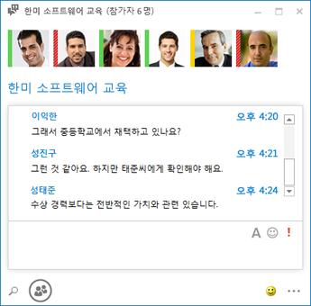 참가자가 6명인 영구 채팅방 스크린샷