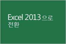Excel 2013으로 전환
