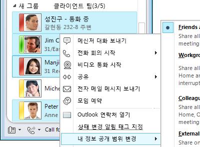 대화 상대 정보 개인 설정