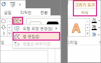 그리기 도구 서식 탭의 도형 편집에서 액세스할 수 있는 점 편집 명령