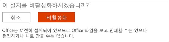 Office 설치 비활성화 요청 확인