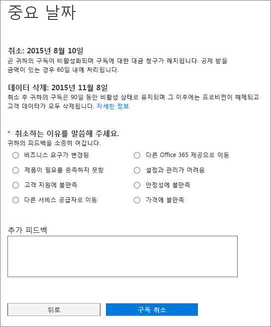 구독 취소 페이지 스크린샷