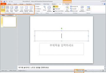 PowerPoint 보기
