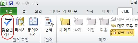 Excel 리본 메뉴의 홈 탭에 있는 맞춤법 검사