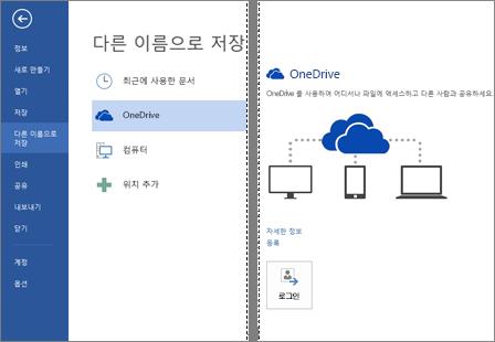 OneDrive에 파일 저장