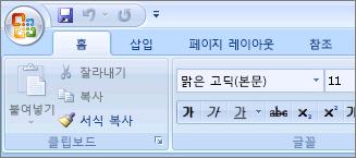 Word 2007의 기본 홈 리본 메뉴