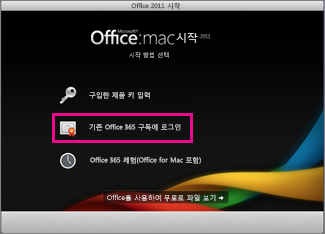 Mac용 Office 홈 설치 페이지, 기존 Office 365 구독에 로그인