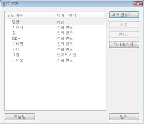 The Add Fields dialog box