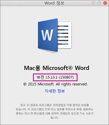 Word 정보 페이지를 나타내는 Mac용 Word 2016