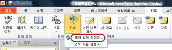 PowerPoint 리본 메뉴 검토 탭의 언어 설정 옵션