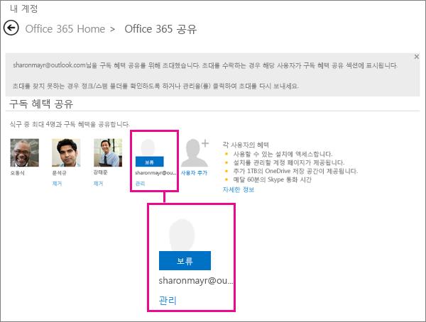보류 중인 공유 구독 사용자가 선택되어 있는 Office 365 공유 페이지 스크린샷