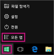 Windows 10에 설치된 전체 앱 목록 보기