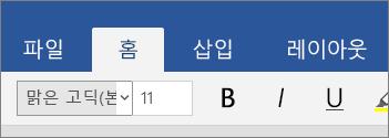 Windows 10 Word Mobile의 홈 탭