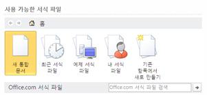 사용 가능한 서식 파일 옵션