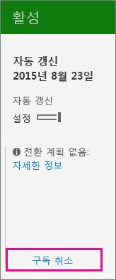 구독 취소 링크가 강조 표시된 구독 페이지 스크린샷
