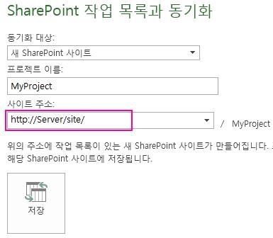 새 SharePoint 사이트와 동기화 이미지
