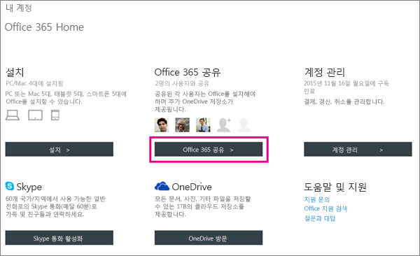 """Office 365 공유"" 단추가 선택되어 있는 내 계정 페이지 스크린샷"