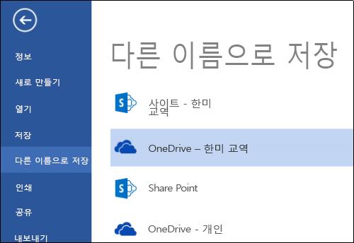 파일을 열거나 저장하는 경우의 비즈니스용 OneDrive 폴더