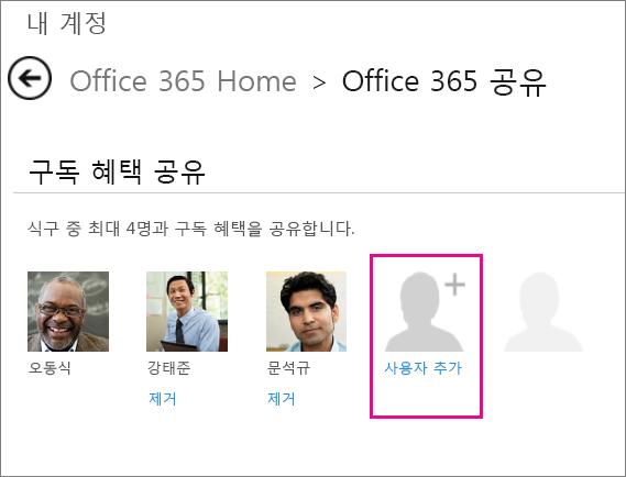 """""""사용자 추가"""" 옵션이 선택되어 있는 Office 365 공유 페이지 스크린샷"""