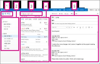 Outlook Web App의 메일