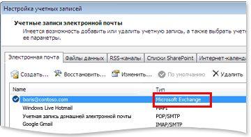 """Пример учетной записи сервера Exchange в диалоговом окне """"Параметры учетной записи"""""""