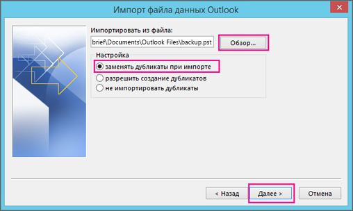 Outlook Pst Файл