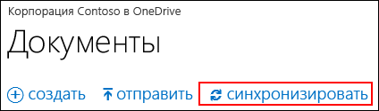 Синхронизация библиотеки OneDrive для бизнеса или библиотеки сайта с компьютером