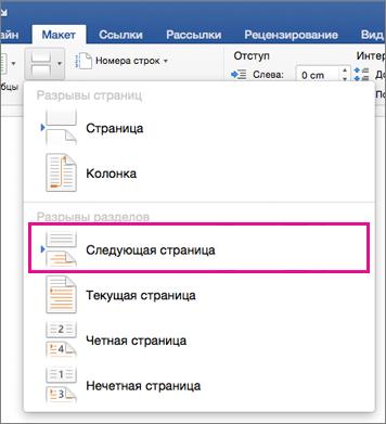 Ответы Mail Ru: нумерация страниц в Word
