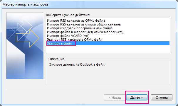 Служба Сообщений Windows