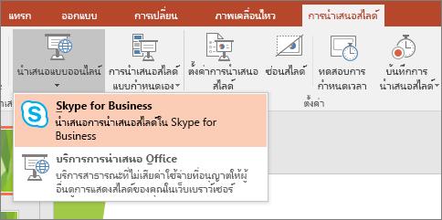 แสดงตัวเลือกสำหรับนำเสนอแบบออนไลน์ใน PowerPoint