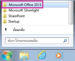 กลุ่ม Office 2013 ภายใต้ โปรแกรมทั้งหมด ใน Windows 7