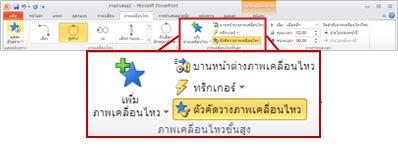 แท็บ ภาพเคลื่อนไหว ใน Ribbon ของ PowerPoint 2010