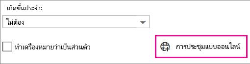 การประชุมแบบออนไลน์ ของ Outlook Web App