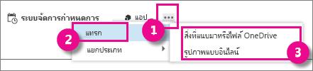 ปุ่ม การกระทำ ใน Outlook Web App