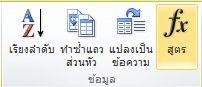 กลุ่มข้อมูลของแท็บเค้าโครงเครื่องมือตารางบน Ribbon ของ Word 2010