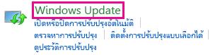 ลิงก์ Windows 8 Windows Update ในแผงควบคุม